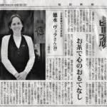毎日新聞「ピ-プル」で紹介されました。
