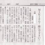 朝日新聞・佐賀新聞にお客様の投稿が・・。