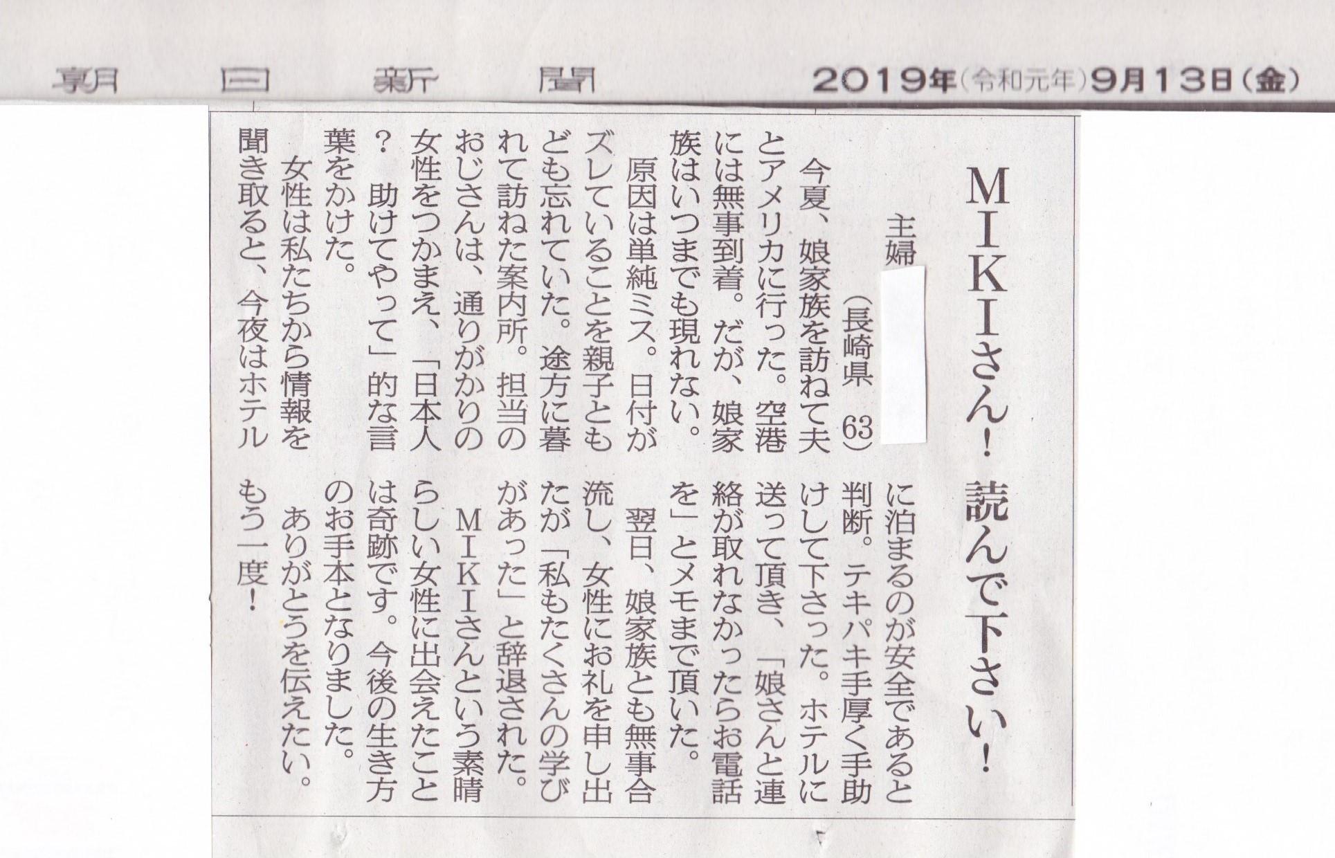 新聞 佐賀