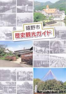 嬉野市歴史観光ガイド本、完成!!