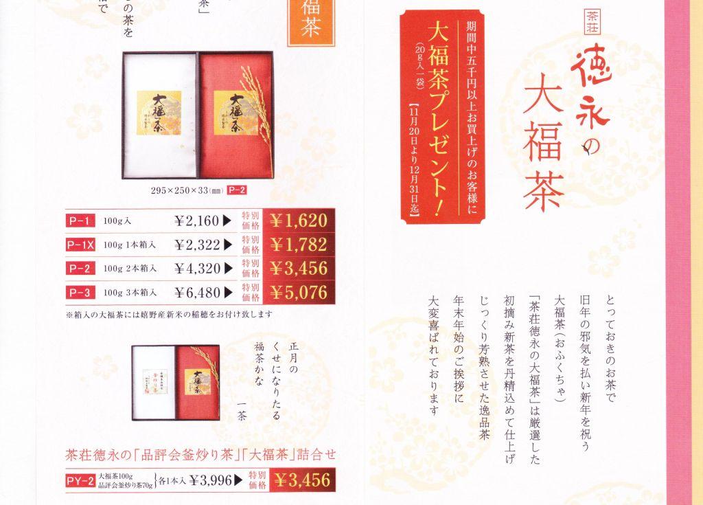 年末恒例 「茶荘徳永の大福茶」 今年もおいしく仕上がりました。
