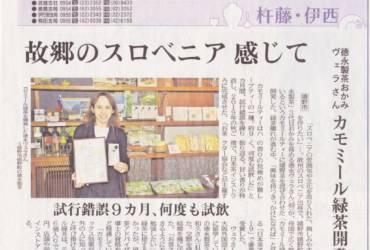 佐賀新聞に掲載されました!!
