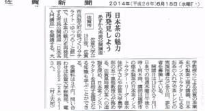 日本茶講座記事 001