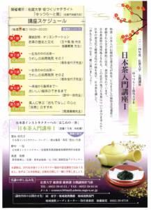 佐大日本茶講座 001