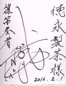 佐藤和哉サイン 001