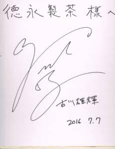 古川雄輝サイン 001